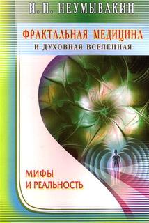 Фрактальная медицина и духовная ..