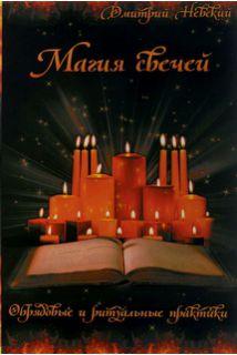 Магия свечей.Обрядовые и ритуаль..