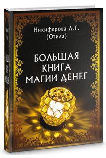 Большая книга магии денег (м)
