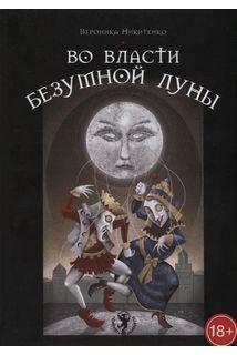 Во власти безумной луны