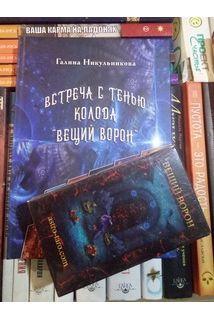Таро Вещий Ворон (78+8 карт+книг..