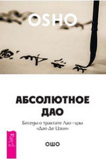 Абсолютное Дао.Беседы о трактате Лао-Цзы Дао дэ Цзин