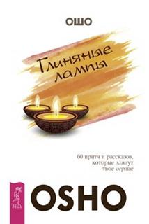 Глиняные лампы: 60 притч и рассказов, которые зажгут твое сердце