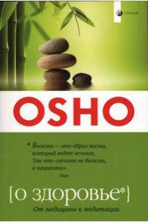 О здоровье:от медицины к медитации (м)
