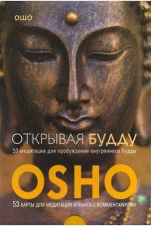 Открывая Будду. 53 медитации для пробуждения внутреннего будды (брошюра + 53 карты)