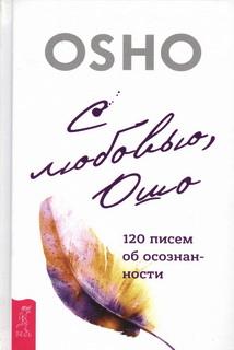 С любовью, Ошо: 120 писем об осо..
