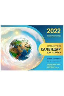 Астрологічний календар для Украї..