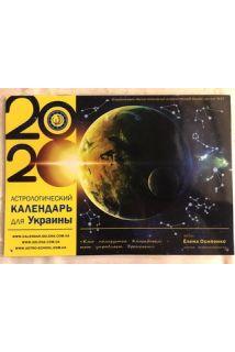 Астрологический календарь для Ук..