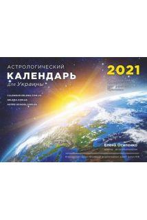 Астрологический календарь для Украины на 2021 год