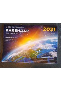 Астрологічний календар для України 2021 (укр.мова)