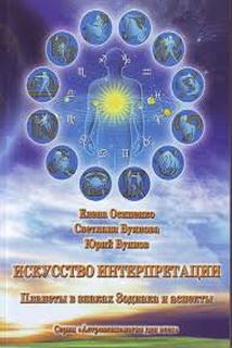 Искусство интерпретации. Планеты в знаках Зодиака и аспекты