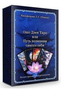 Ошо Дзен Таро или Путь познания себя
