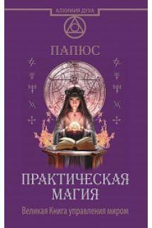 Практическая магия. Великая Книг..