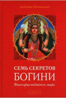 Семь секретов Богини:философия индийского мифа