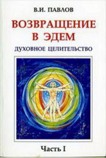 Возвращение в Эдем.Духовное целительство