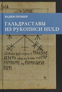 Гальдраставы из рукописи Huld