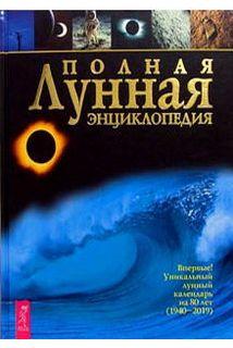 Полная лунная энциклопедия (Лунный календарь на 80 лет)