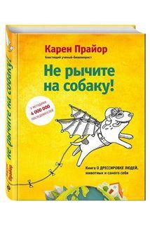 Не рычите на собаку! Книга о дре..