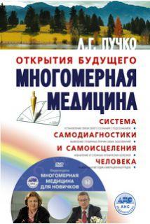 Многомерная медицина+DVD