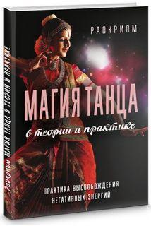 Магия танца в теории и практике...