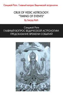 Главный вопрос ведической астрол..