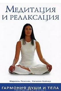 Медитация и релаксация.Гармония души и тела