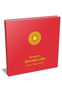 Принцип Шамбали (укр.мова)