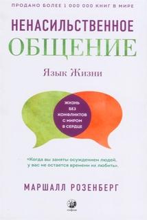 Язык жизни: ненасильственное общение (тв)