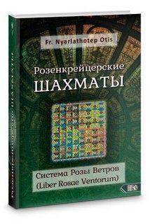 Розенкрейцерские шахматы. Система Розы Ветров (Liber Rsae Ventrum)