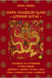 Книга символов удачи.Древний Китай