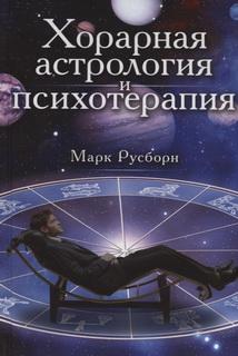Хорарная астрология и психотерап..