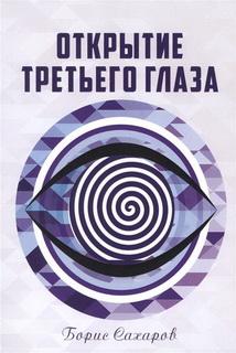 Открытие третьего глаза