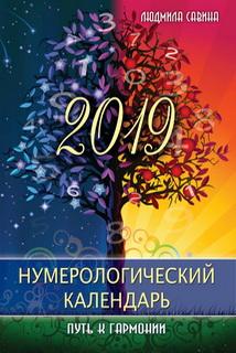 Нумерологический календарь 2019