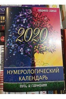 Нумерологический календарь 2020