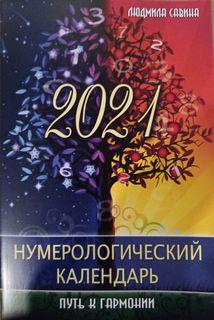 Нумерологический календарь 2021
