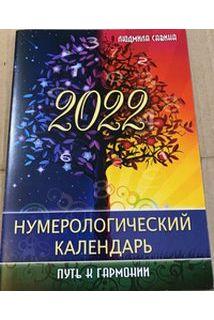 Нумерологический календарь на 20..