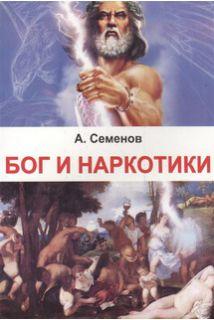 Бог и наркотики