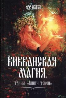 Викканская магия: тайны