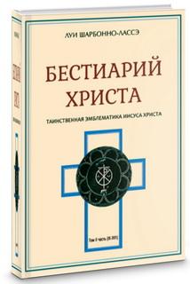 Бестиарий Христа. Энциклопедия м..