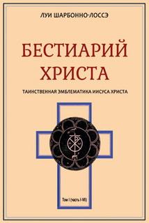 Бестиарий Христа. Энциклопедия мистических существ и животных в Христианстве
