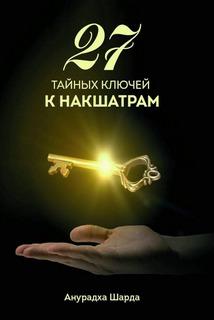 27 тайных ключей к Накшатрам