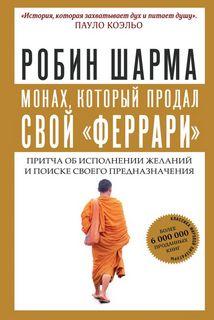 Монах,который продал свой