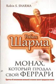 Монах, который продал свой ферра..