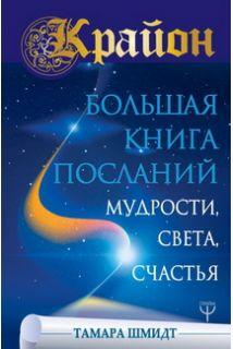 Крайон.Большая книга Посланий Мудрости,Света,Счастья