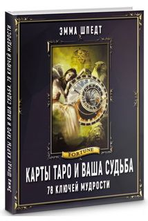 Карты Таро и ваша судьба. 78 ключей ключей мудрости