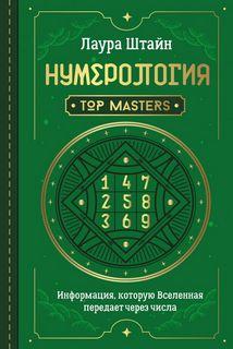 Нумерология. Top Masters. Информ..