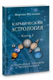 Кармическая астрология. Книга 2.Ретроградные планеты и реинкарнация