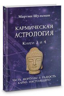 Кармическая астрология. Книга 3-..