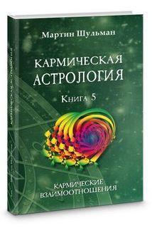 Кармическая астрологияю Книга 5.Кармические взаимоотношения