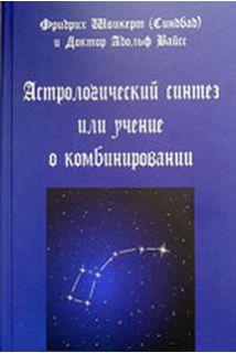 Астрологический синтез, или Учен..